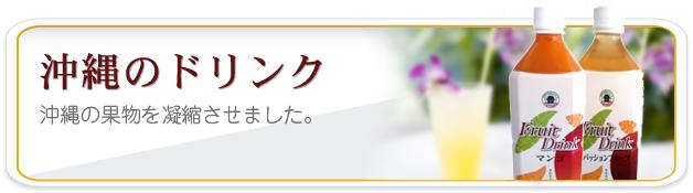 沖縄のドリンク商品一覧