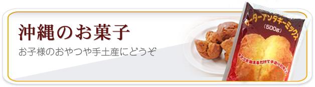 沖縄のお菓子商品一覧