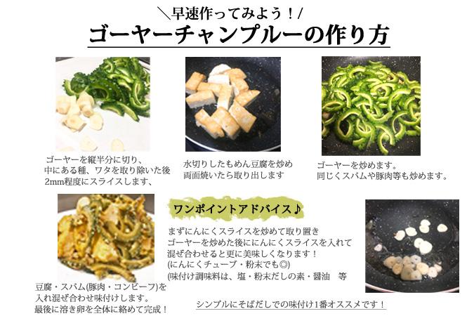 ゴーヤー調理法