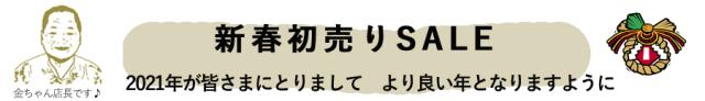 新春お年玉トップ