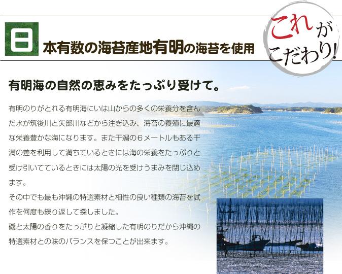 有明海の海苔を使用