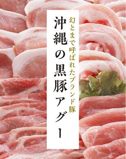 沖縄の黒豚アグー 幻とまで呼ばれたブランド豚
