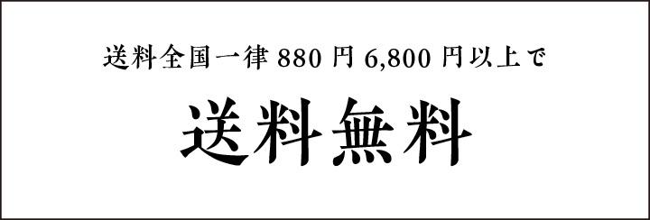 送料は全国一律880円(一部地域除く)。6,800円以上のお買い上げで送料無料。
