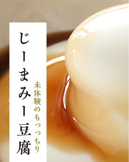 じーまみー豆腐 未体験のもっっちり