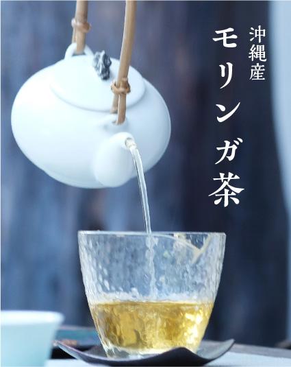 モリンガ茶 沖縄産