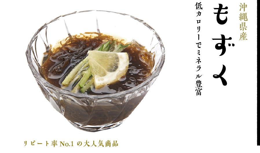 沖縄県産  tもずく 低カロリーでミネラル豊富 リピート率No.1の大人気商品
