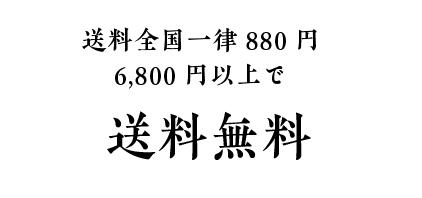 送料全国一律840円6,500円以上で送料無料