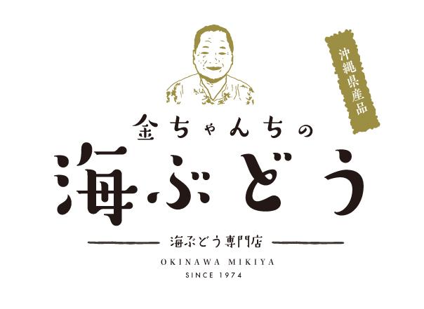 金ちゃんちのumiblog